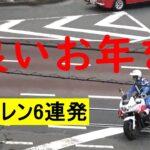 【警視庁】パトカー、白バイのサイレン6連発(緊急走行)