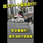 超スマート緊急走行!! 安全最優先で赤信号を守る救急車!! Emergency Ambulance stops at a red light !!