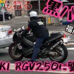 【超レア!?】福岡県警察 黒バイか?スズキRGV250ガンマに警察官!