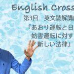 教養をつける 英文読解講座 第3回『あおり運転と日本の妨害運転に対する新しい法律』