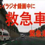 ハイウェイラジオ録画中に救急車緊急走行 京葉・穴川