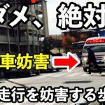 【ありえない!】緊急走行する救急車を妨害する歩行者