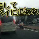 【逆走車が白バイに!】ドライブレコーダー映像まとめ!煽り運転・危険運転・交通事故ゼロを!