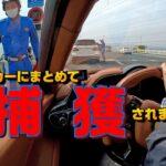 【覆面パトカー】取り締まり実録!フェラーリに乗っていたら捕獲されましたがスピード違反?
