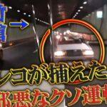 【ドラレコ】煽り運転・危険運転・交通事故・ヒヤリハット・飲酒運転ダメ絶対!! #1【ドライブレコーダー】