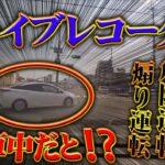 【ドラレコ】煽り運転・危険運転・交通事故・ヒヤリハット・飲酒運転ダメ絶対!! #10【ドライブレコーダー】