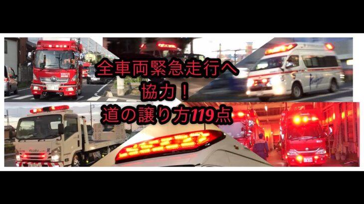 道の開け方119点!全車両緊急走行協力集Part1  救急車・救助工作車・ポンプ車・レッカー車大集合!