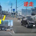 ドライブレコーダー(145)一方通行逆走・煽り運転など(2021年1月11日)