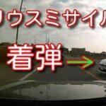 【ドラレコ】煽り運転・ヒヤリハット・事故まとめ18【ドライブレコーダー】