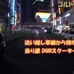 【ドラレコ】2021年 お正月 渋谷でスクーターに乗ったキチガイの当たり屋に遭遇したので晒します。【煽り運転】