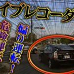 【ドラレコ】煽り運転・危険運転・交通事故・ヒヤリハット・飲酒運転ダメ絶対!! #6【ドライブレコーダー】