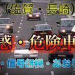 福岡の迷惑・危険車輌  70  逆走・信号無視・あおり運転