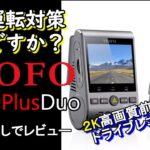 【ドラレコ】煽り運転対策!!前後カメラの高画質ドライブレコーダー『A129PlusDuo』エクストレイルに取り付けてみた。SONY製スタービスセンサー搭載モデル【レビュー】