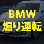 【ドライブレコーダー】BMW 煽り運転