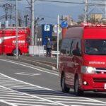 【緊急走行集No.18】消防車両・警察車両・公共応急車両