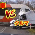 💥 電車 VS 車 💥  事故の瞬間 煽り運転 危険運転