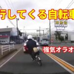 【強気オラオラ運転!?】蛇行してくる自転車!!ドライブレコーダー動画part125【煽り運転、自己啓発、交通事故】