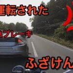 【返り討ち!?】ツーリングしてたら煽り運転された!煽り運転や危険運転に気をつけましょう!