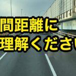 煽り運転の話し&車間距離にご理解ください。大型トレーラーのルーティン動画