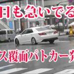 白クラウンアスリート…緊急走行!青山通りを転回し違反車を追う覆面パトカー