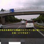 【ドラレコ】煽り運転回避行動 進路妨害
