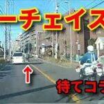 【壮絶!カーチェイスを見た!】ドライブレコーダー映像まとめ!煽り運転・危険運転・交通事故ゼロを!