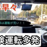 「徳島県地場トラック運転手」新年早々危険運転に遭遇。愚痴がとまらない!!#危険運転#煽り運転#徳島県#トラック#運転手