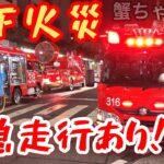 【地下火災】現場の様子は・・、最新サイレン緊急走行あり!