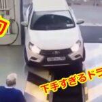 💥絶句…下手すぎるドライバー 💥 テスラ 居眠り 事故の瞬間 煽り運転 危険運転
