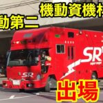 【緊急出場!】横浜消防  旧機動第二,機動資機材搬送