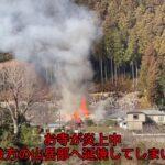2020/02/23奥多摩大規模火災 【森林火災】