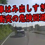 【明日は我が身】【ドラレコ】2021 煽り運転・交通トラブル・アクシデント集 / Traffic accident 54