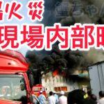 【現場内部映像】工場火災!緊急車両30台!決死の消火活動🚒