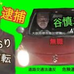 ▶︎ 🚗【あおり運転で逮捕】🚓🚨 谷慎二(45歳 無職)🚗😬[恐怖の瞬間]+音声あり🗣