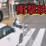 【閲覧注意】自転車事故の衝撃映像 事故・煽り運転・危険運転まとめ51【ドラレコ】