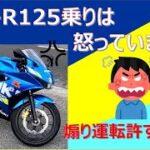 GSX-R125と考える優しい生き方~煽り運転許すまじ~
