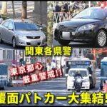緊急出動!! 関東各県警の覆面パトカー 東京都心に大集結!! Riot police and unmarked police cars dispatched to central Tokyo