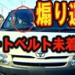 煽り運転!警察の居る前でシートベルト未着用ハイエースがまさにキチ●イ行為編 UMK637