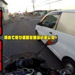 #煽り運転 #危険追い抜き #ninja400 【記録】初めて煽り運転で危険な目にあいました。