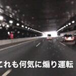 高速道路煽り運転