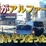 【あなた、漏れそうだったの??】ドライブレコーダー映像まとめ!煽り運転・危険運転・交通事故ゼロを!