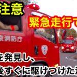 【乾燥注意!】火災を発見し、通報後すぐに緊急走行で駆けつけた消防隊