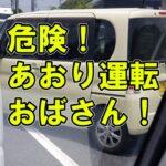 危険!煽り運転おばさん