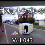 【交通事故・トラブル】信じられない運転・マナーの記録 042【閲覧注意】