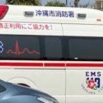 【沖縄市消防本部】消防署山内出張所 救急1号車 緊急走行