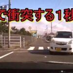 マジで衝突する1秒前 煽り運転・危険運転・交通事故・ヒヤリハットまとめ52【ドラレコ】