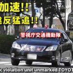 緊急走行!! 違反車猛追!! 警視庁交機クラウン覆面パト M.P.D traffic violation unit unmarked TOYOTA CROWN