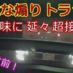 迷惑運転者たちNo.709 危険な煽りトラック・・無意味に 延々 超接近!・・【トレーラー】【車載カメラ】追突寸前!・・