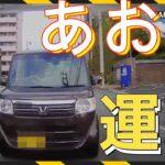 【衝撃映像】交通事故・危険運転・あおり運転・高齢者運転 PART6Japanese car accident part6
