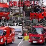 《緊急走行集》中高層建物火災発生❗SRが現場へ出場❗